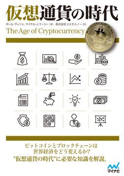 仮想通貨の時代-電子書籍