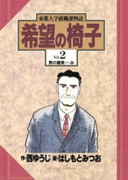 希望の椅子(2)-電子書籍