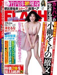 週刊FLASH(フラッシュ) 2018年7月10日号(1475号)