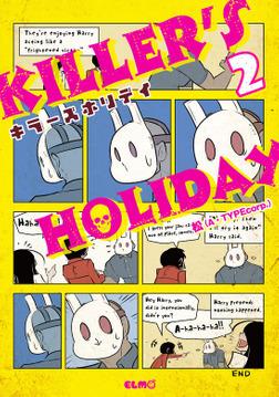 KILLER'S HOLIDAY 2-電子書籍