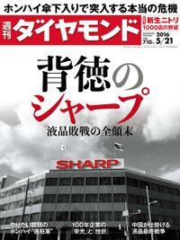 週刊ダイヤモンド 16年5月21日号