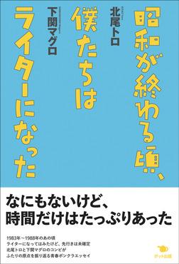 昭和が終わる頃、僕たちはライターになった-電子書籍