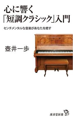 心に響く「短調クラシック」入門-電子書籍