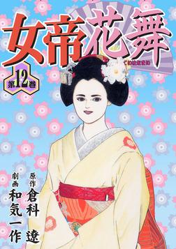 女帝花舞12-電子書籍