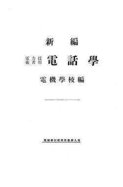 新編 電力技術者用 電話學-電子書籍