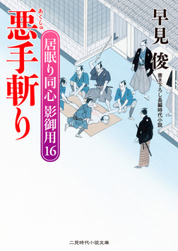 悪手斬り 居眠り同心影御用16-電子書籍