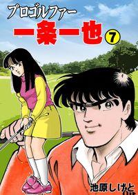 プロゴルファー一条一也 7
