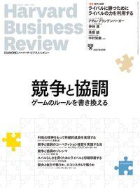 DIAMONDハーバード・ビジネス・レビュー21年5月号