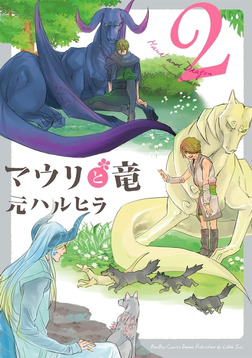 マウリと竜 2-電子書籍