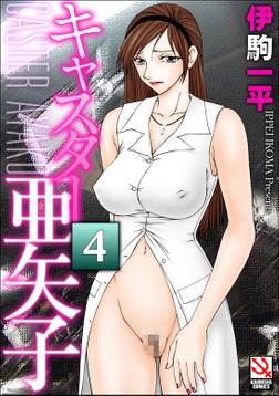 キャスター亜矢子(分冊版) 【第4話】-電子書籍