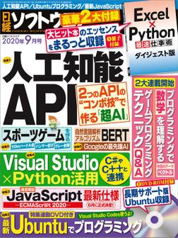 日経ソフトウエア 2020年9月号 [雑誌]-電子書籍