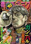 漫画ゴラク 2020年 10/23 号