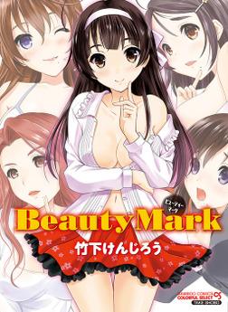Beauty Mark-電子書籍