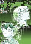 少年サンデーS(スーパー) 2019年11/1号(2019年9月25日発売)