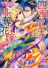 四海竜王と略奪花嫁 電子書籍特典ショートストーリー付き