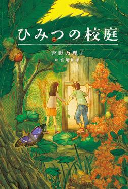 ひみつの校庭-電子書籍