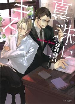 真珠にキス-電子書籍