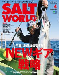 SALT WORLD 2017年4月号 Vol.123