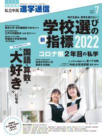 私立中高 進学通信2021年7月号