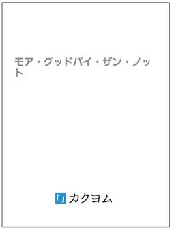 モア・グッドバイ・ザン・ノット-電子書籍