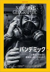 ナショナル ジオグラフィック日本版 2020年8月号 [雑誌]
