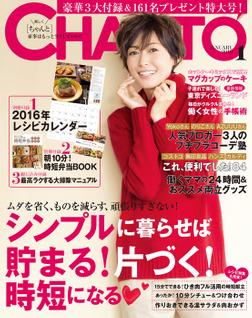 CHANTO 2016年 01月号-電子書籍