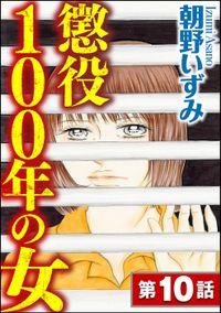 懲役100年の女(分冊版) 【第10話】