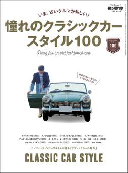 男の隠れ家 特別編集 憧れのクラシックカースタイル100-電子書籍