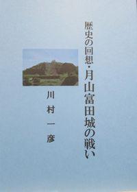 歴史の回想・月山富田城の戦い