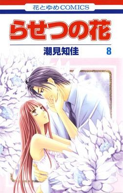 らせつの花 8巻-電子書籍