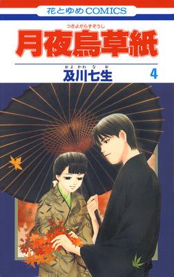 月夜烏草紙 4巻-電子書籍
