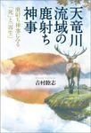 天竜川流域の鹿討ち神事 鹿討ち神事にみる「死」と「再生」