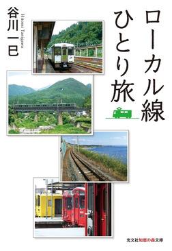 ローカル線ひとり旅-電子書籍