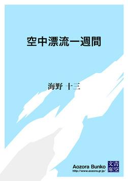 空中漂流一週間-電子書籍