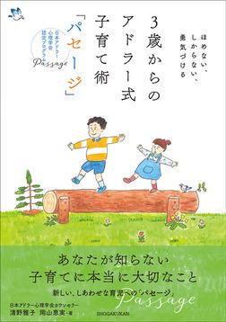 3歳からのアドラー式子育て術「パセージ」 ~ほめない、しからない、勇気づける~-電子書籍
