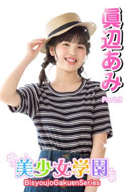 美少女学園 眞辺あみ Part.3-電子書籍