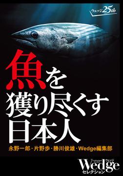 魚を獲り尽くす日本人 (Wedgeセレクション No.36)-電子書籍