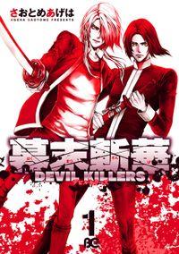 幕末斬華DEVIL KILLERS1