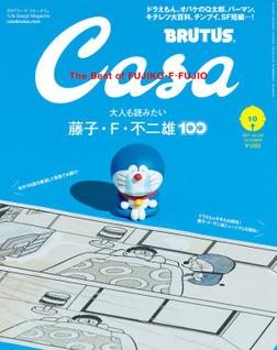 Casa BRUTUS(カーサ ブルータス) 2021年 10月号 [大人も読みたい藤子・F・不二雄100]-電子書籍