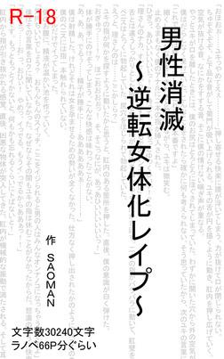 男性消滅~逆転女体化レイプ~-電子書籍