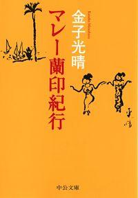 マレー蘭印紀行(中公文庫)