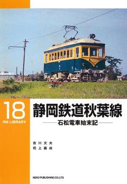 静岡鉄道秋葉線-電子書籍