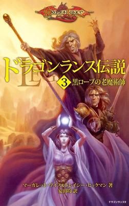 ドラゴンランス伝説<3 黒ローブの老魔術師>-電子書籍