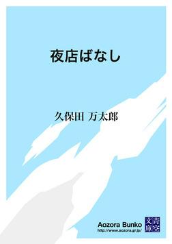 夜店ばなし-電子書籍