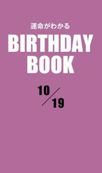 運命がわかるBIRTHDAY BOOK  10月19日