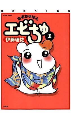 ぱあふぇくと版 おるちゅばんエビちゅ / 1-電子書籍