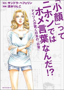「小顔」ってニホンではホメ言葉なんだ!? ~ドイツ人が驚く日本の「日常」~-電子書籍