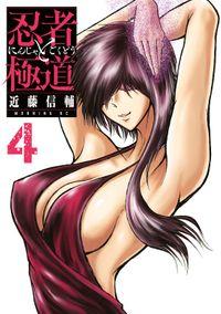 忍者と極道(4)