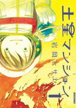 土星マンション(1)-電子書籍