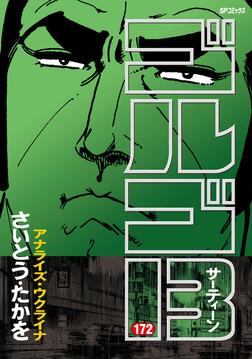 ゴルゴ13 172巻-電子書籍